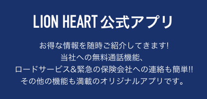 About Lion Heart