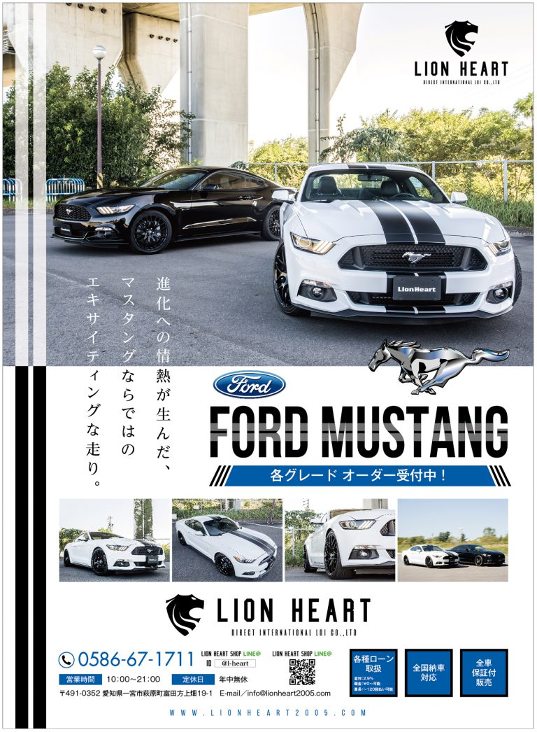 lionheart-ford-mustang-pop-img